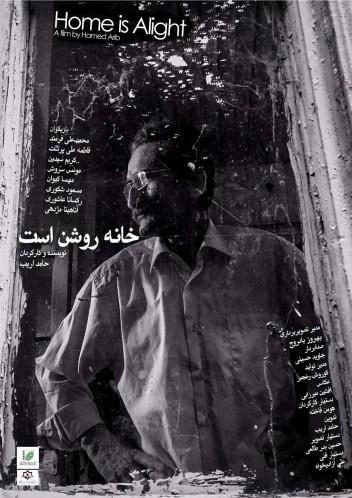 Poster-een-khaneh-roshan-ast-02_resized