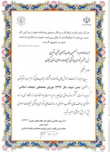 مجتبی-اشجری-58