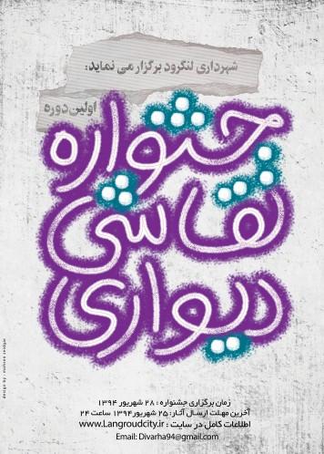 نقاشی دیواری لنگرود