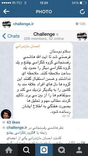 هاشمی تلگرام