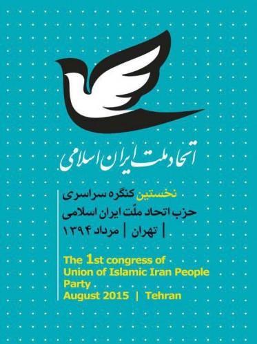 حزب+اتحاد+ملت+ایران+اسلامی-(1)