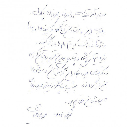 دلنوشته-محمدرضا-شجریان