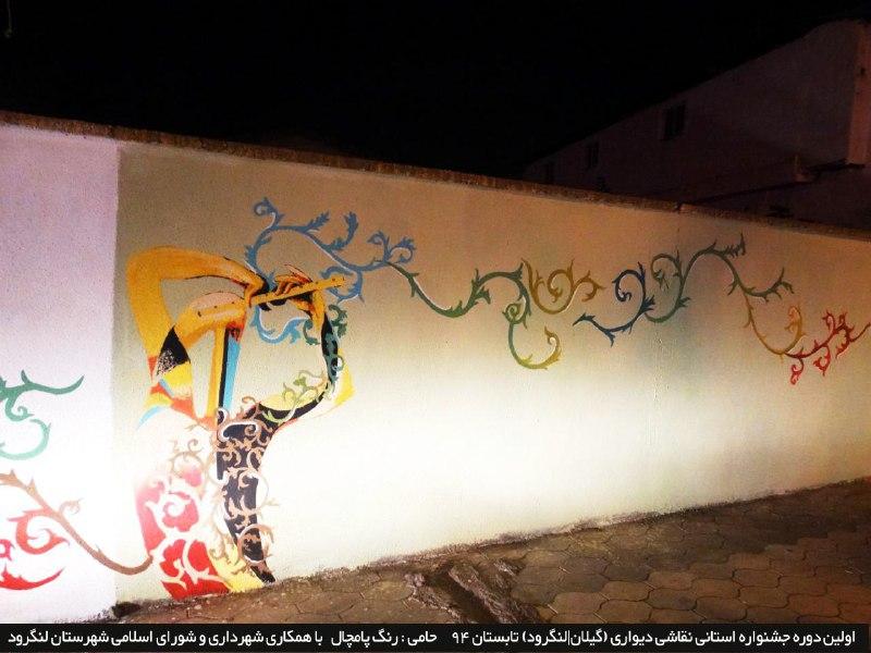 جشنواره نقاشی دیواری (2)