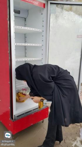 یخچال نیازمندان رشت (3)