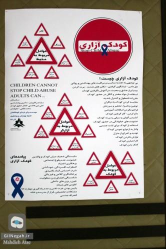همایش آسیب شناسی کودک آزاری در رشت (2)