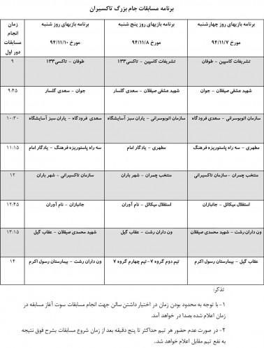 جام-فوتسال-تاکسیران