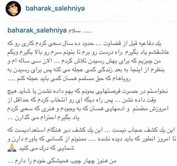 صالح نیا بهارک