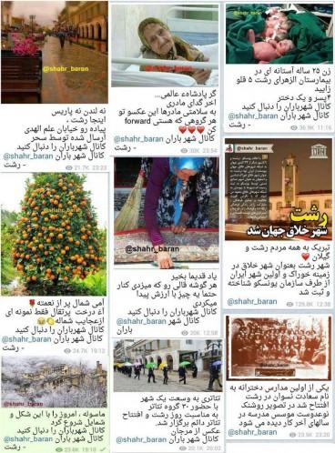 کانال تلگرام شهر باران (1)