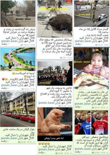 کانال تلگرام شهر باران (3)