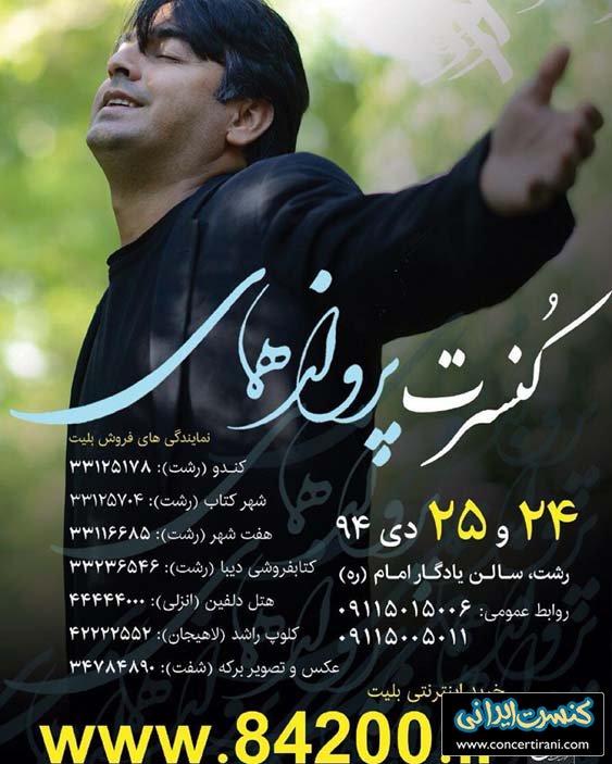 1452056182_parvaz-homay-rasht94