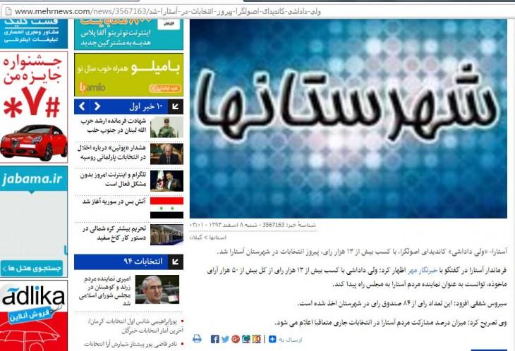 تکذیب-خبر-مهر