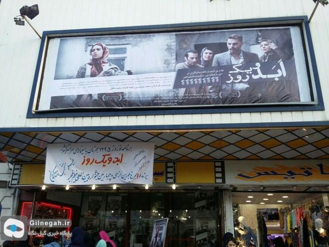 سینما میرزا کوچک
