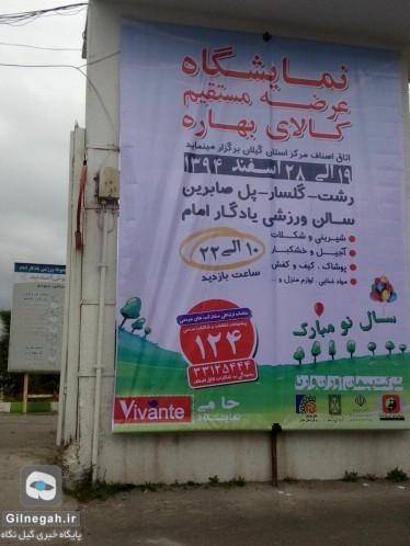 نمایشگاه-بهاره-یادگار-امام-رشت-1-374x498