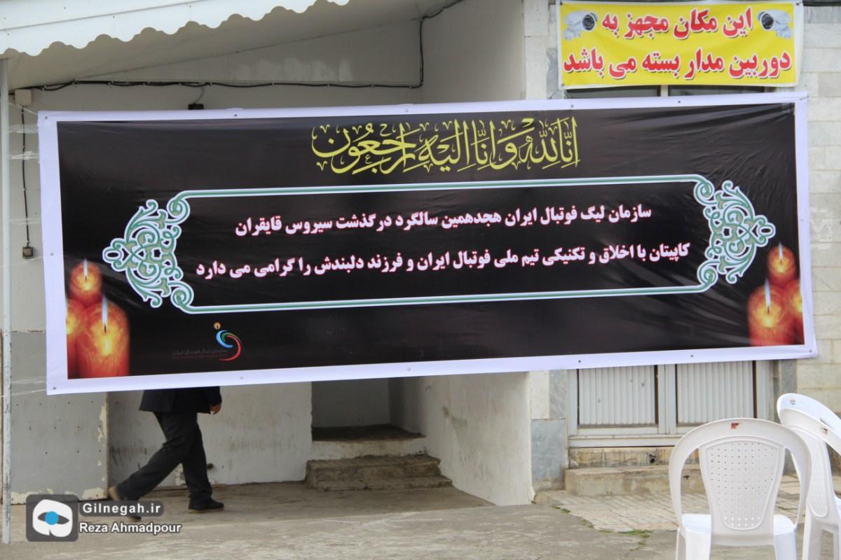 سالگرد سیروس قایقران (عکس - رضا احمدپور ) (3)