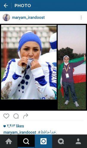 مریم ایراندوست