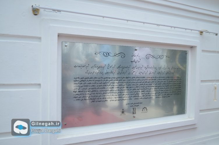 افتتاح المان شهدای ذهاب رشت (15)
