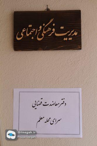 افتتاح اولین پیشخوان معاضدت قضایی استان در رشت (19)