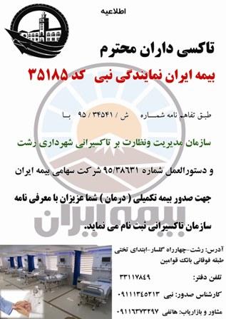 بیمه-ایران-2