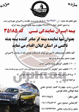بیمه-ایران1