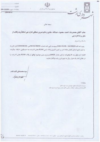 شهرداری رشت-ابلاغ کاربری