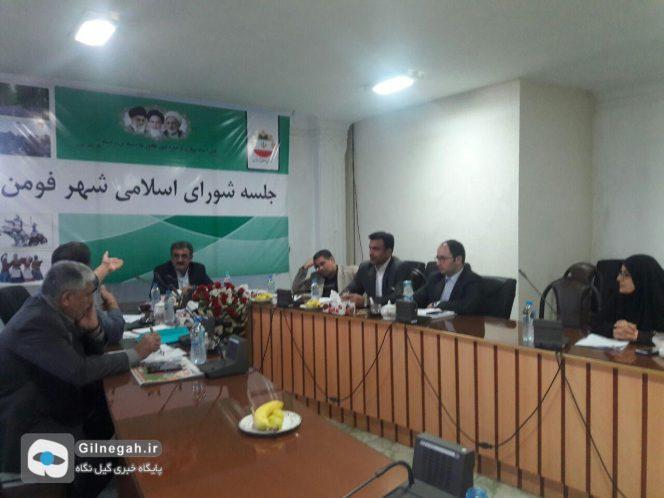 شورای شهر فومن (2)