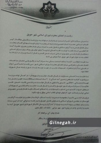 فرشید شفقی استعفا