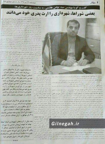 مصاحبه سید یونس هاشمی