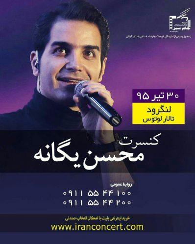 محسن یگانه کنسرت