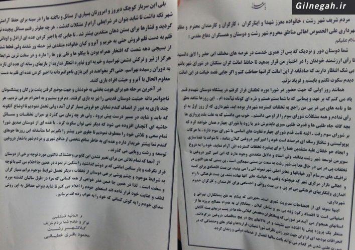 استعفای-محمود-باقری