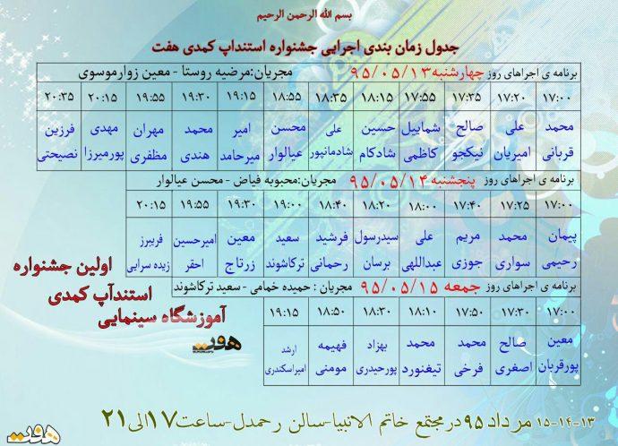 جدول اولین جشنواره استندآپ کمدی گیلان