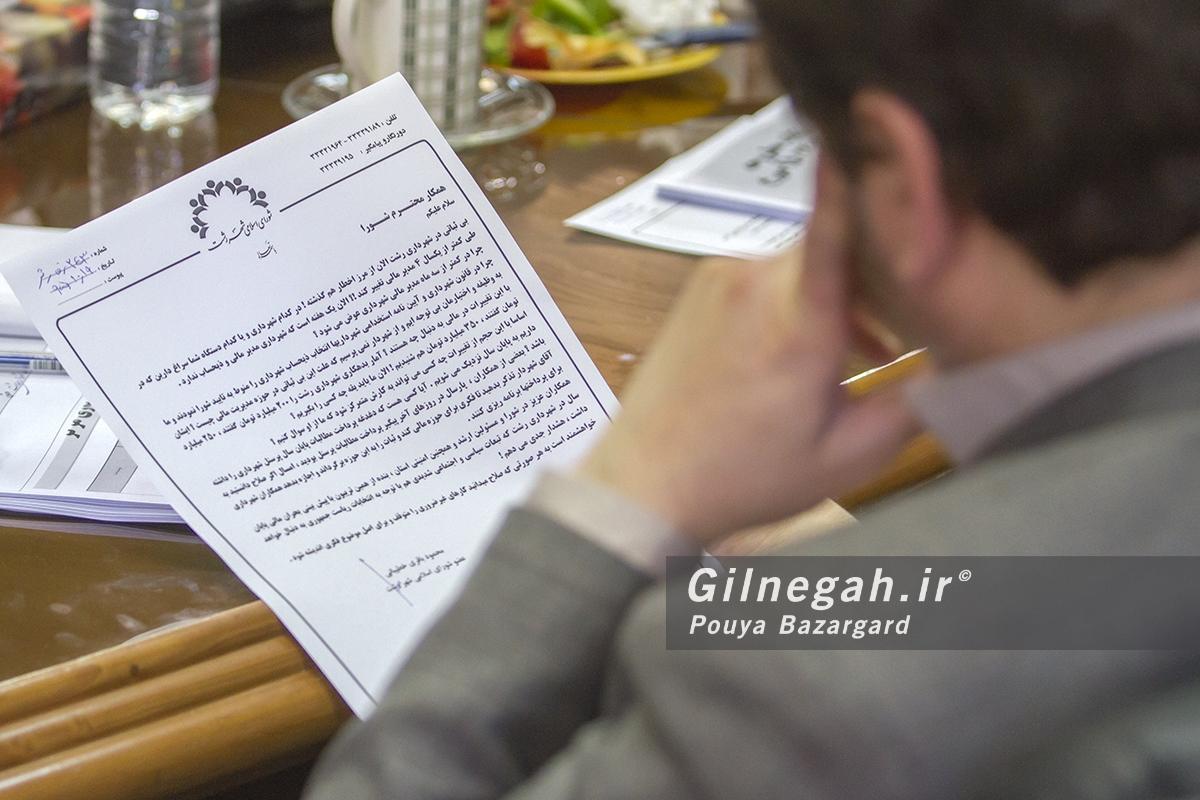 نامه درخواست کمک مالی به کمیته صف طویل کمکهای مالی اعضای شورای شهر رشت در آستانه ...