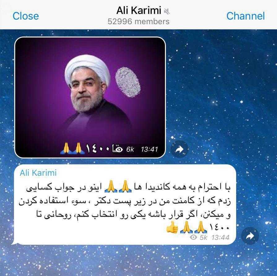 دو نما از حسن روحانی: حمايت علی كريمی از روحانی و نه به احمدی نژاد/پست رییس